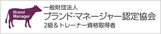 ブランドマネージャー認定協会